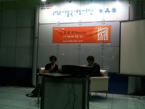 2012 서울국제도서전 저자와의 대화 이응준 작가님 @ COEX