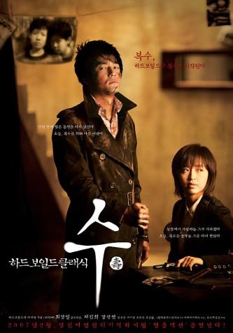 수 壽 (2007)